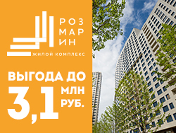 ЖК бизнес-класса «Розмарин» Готовые квартиры в ЮЗАО.